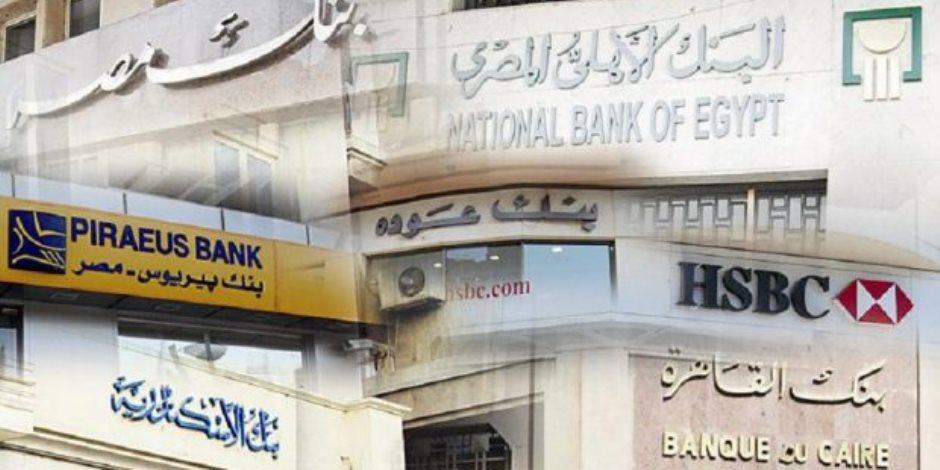 مع بداية العيد.. قرار هام وعاجل من البنوك يٌسعد ملايين المواطنين في مصر