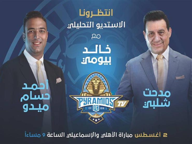 عاجل.. تعرف على التردد الجديد لـ قناة بيراميدز الناقلة لمباراة الأهلي والإسماعيلي