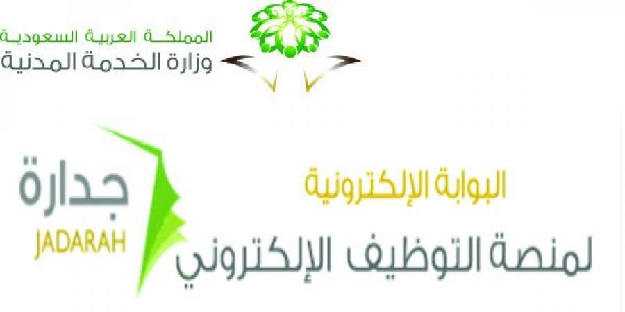 نظام جدارة للتوظيف السعودي وأسماء المرشحين وشروط التوظيف