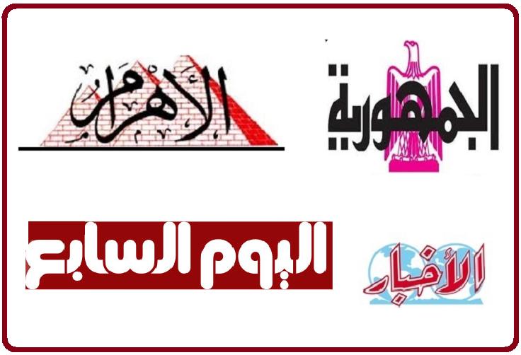 آخر أخبار مصر اليوم الثلاثاء 25-9-2018 من جريدة الجمهورية والأهرام والأخبار واليوم السابع