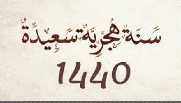 أجازات 2019 الرسمية في مصر.. بيان الإجازات والعطلات الرسمية 2019 -1440بمصر والسعودية