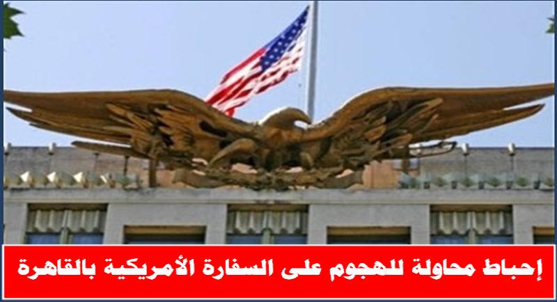 الداخلية | إحباط محاولة للهجوم على السفارة الأمريكية بالقاهرة