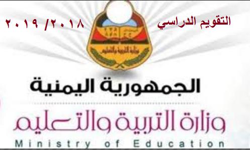 التقويم الدراسي 2018-2019 اليمن .. بيان الخطة الدراسية 2019 باليمن ومواعيد الامتحانات