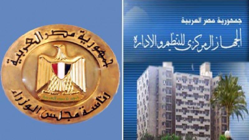 التنظيم والادارة يكشف عن الموعد المناسب للإعلان عن مسابقة جديدة للتعيينات بالحكومة