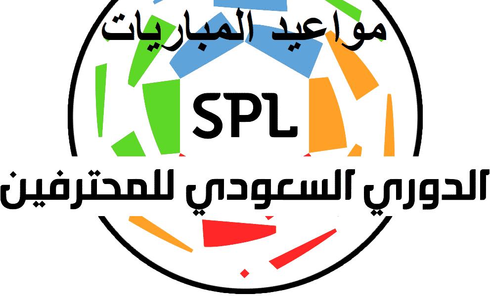 مواعيد مباريات الدوري السعودي وجدول ترتيب الفرق
