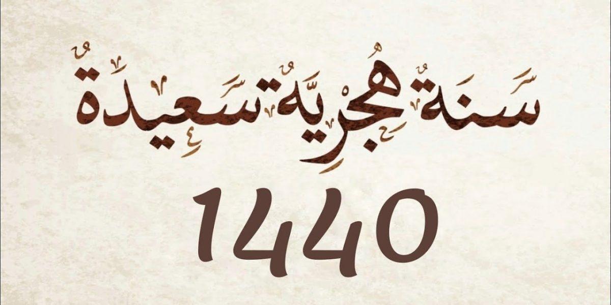 أدعية ورسائل وصور للعام الهجري الجديد 1440