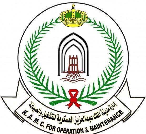 إدارة مدينة الملك عبد العزيز العسكرية توفر 500 وظيفة خالية بالمملكة العربية السعودية