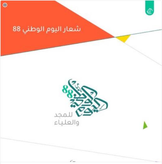 اليوم الوطني السعودي 88 .. تاريخ احتفال توحيد المملكة العربية السعودية وشعار عام 2018