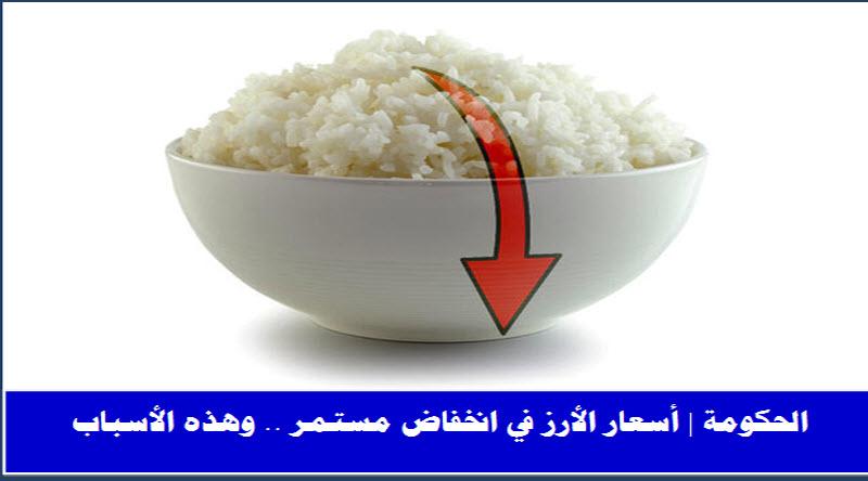 الحكومة | أسعار الأرز في تراجع مستمر .. وهذه الأسباب
