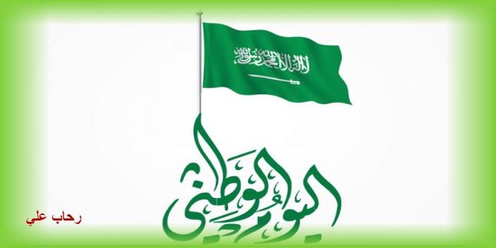موعد إجازة اليوم الوطني السعودي 2018 للقطاع العام والخاص بالمملكة