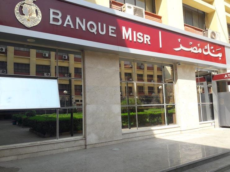 """بنك مصر يعدّل طريقة حساب العائد على """"حساب التوفير العادي"""".. ويقسمها 5 شرائح لأول مرة في تاريخه"""