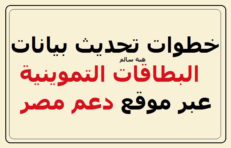 """تجنبا للإيقاف.. ننشر بالصور 4 خطوات لـ """"تحديث بيانات البطاقات التموينية"""" عبر موقع دعم مصر وموقع التموين tamwin"""