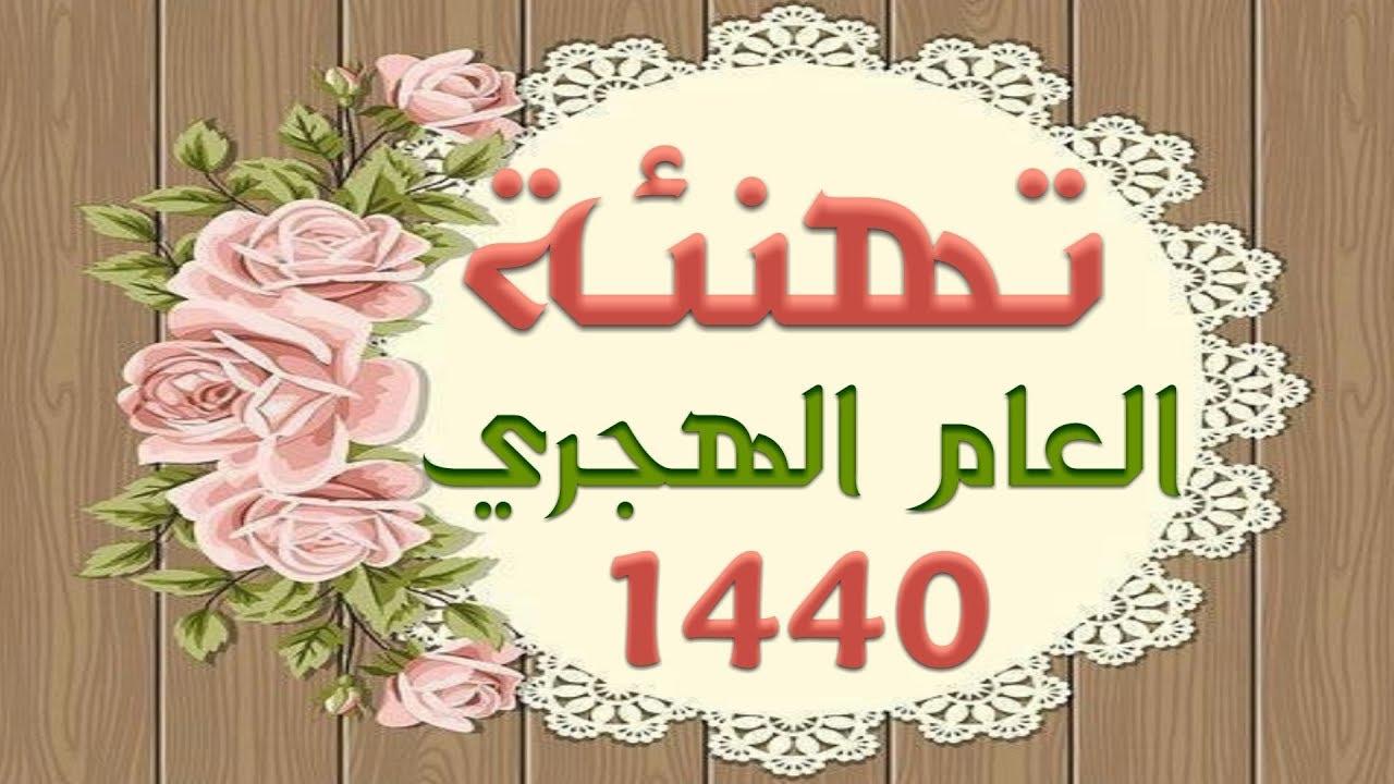 تهنئة العام الهجري الجديد 1440هـ