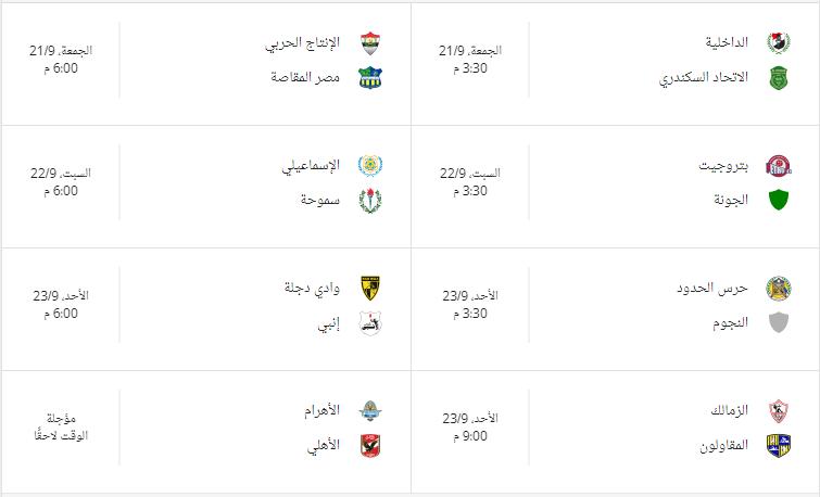 جدول ترتيب الدوري المصري الأسبوع السابع .. مواعيد مباريات الأسبوع الثامن 3