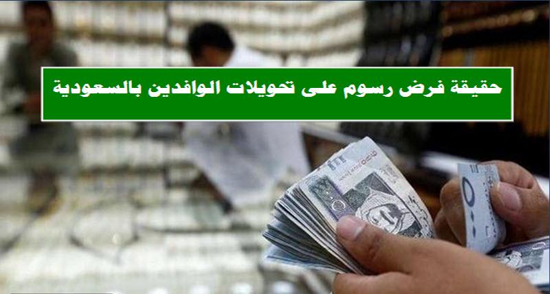 السعودية تكشف حقيقة فرض رسوم على تحويلات الوافدين