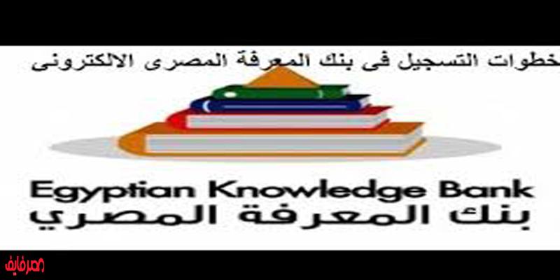 خطوات التسجيل في بنك المعرفة-المصري