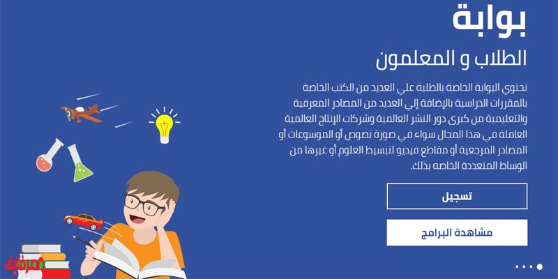 خطوات التسجيل للطلاب والمعلمون