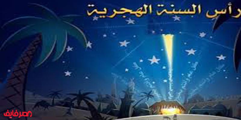 موعد رأس السنة الهجرية 1440هـ| وغرة شهر محرم وموعد الإجازة الرسمية فى مصر