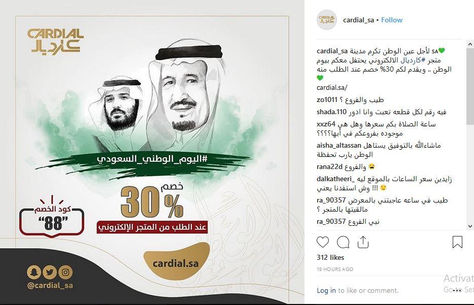 عرو اليوم الوطني 88، عروض كارديال، عروض اليوم الوطني السعودي،