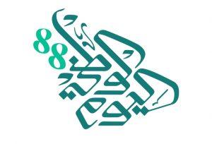 شعار اليوم الوطني 2018
