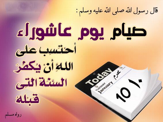 دار الإفتاء المصرية ترد علي فتوي صيام عاشوراء منفردا