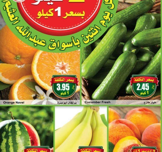 عروض العثيم اليوم 10 سبتمبر 2018 الموافق 30 ذو الحجة 1439 عروض مهرجان الطازج -عروض السعودية