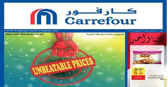 عروض كارفور مصر اليوم لشهر سبتمبر 2018 تخفيضات على الأسعار