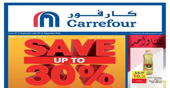 أحدث عروض كارفور مصر اليوم لشهر سبتمبر 2018 تخفيضات على الأسعار