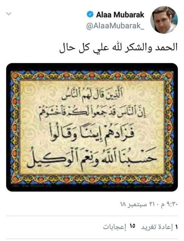 شاهد| تعليق هام ومثير لـ«علاء مبارك» بعد خروجه من السجن 1