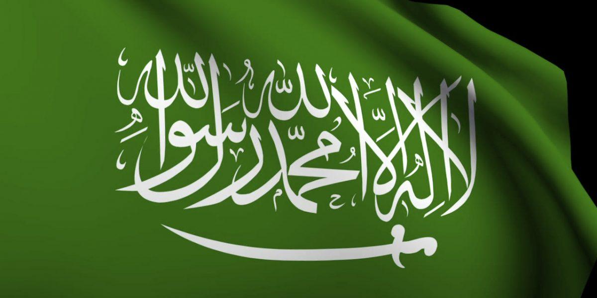 اليوم الوطني السعودي 2018 للقطاع العام والخاص بالمملكة العربية السعودية