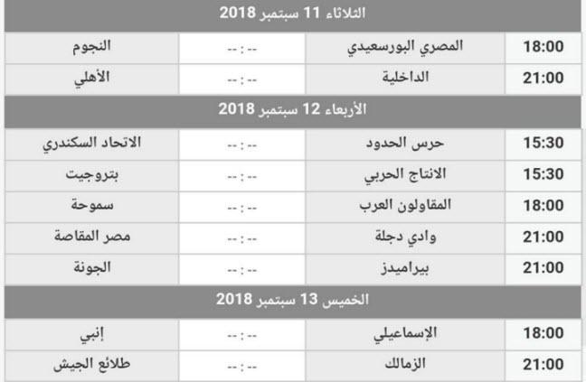 جدول مواعيد مباريات الأسبوع السادس فى الدوري المصري