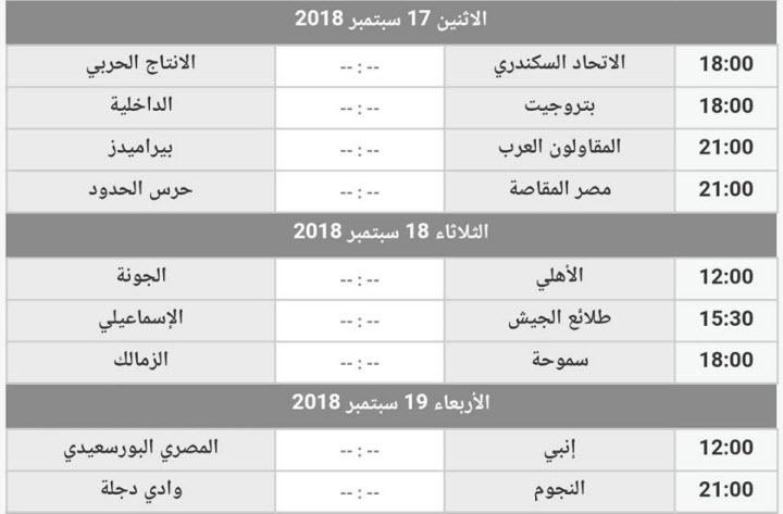 مواعيد مباريات الأسبوع السابع فى الدوري العام المصري وجدول الترتيب