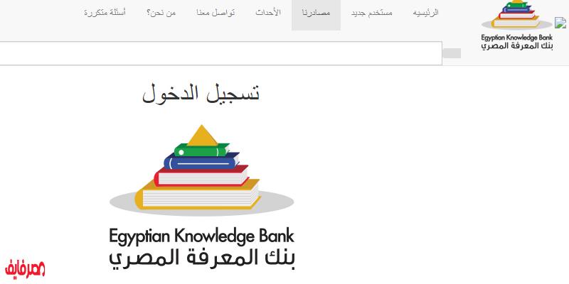 موقع بنك المعرفة
