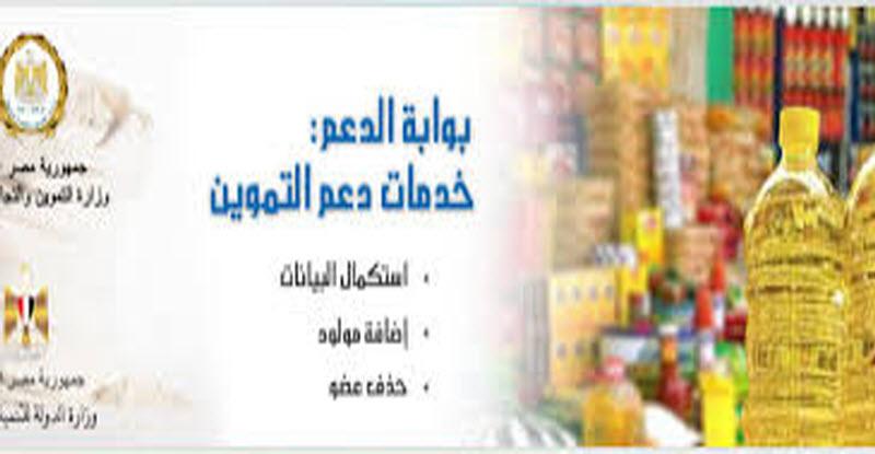 التموين | 3 خدمات جديدة يقدمها موقع دعم مصر للمواطنين