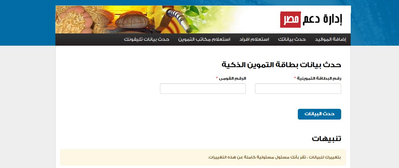 موقع وزارة التموين tamwin