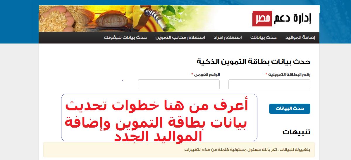 """""""خلال 48 ساعة"""" هنا موقع وزارة التموين tamwin.com – بالفيديو خطوات مبسطة لتحديث بيانات بطاقة التموين وإضافة المواليد"""