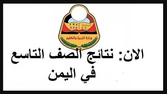 نتيجة الثانوية العامة اليمن 2018 برقم الجلوس..موقع وزارة التربية والتعليم اليمنية