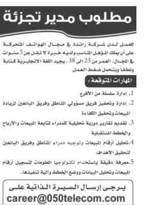 وظائف جريدة الخليج اليوم