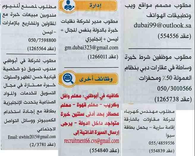 وظائف جريدة الخليج