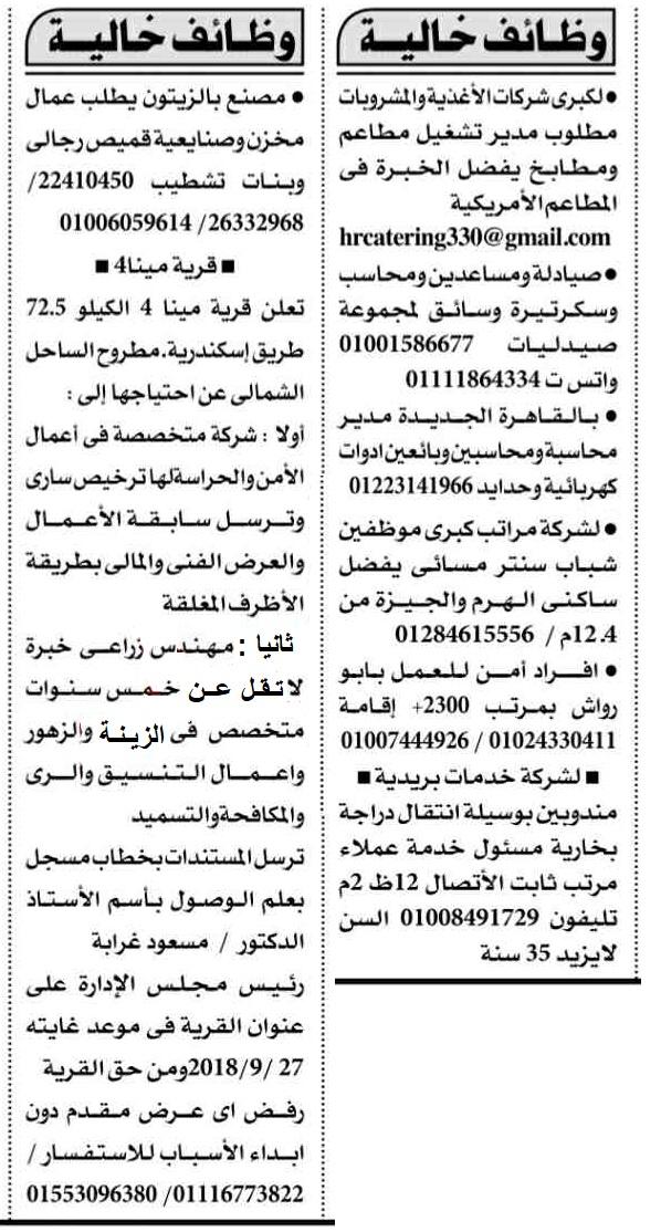 اعلانات وظائف جريدة الأهرام الأسبوعي 6