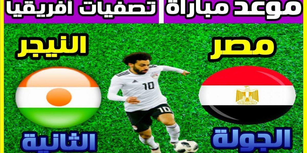 موعد مباراة مصر والنيجر في تصفيات كأس أمم أفريقيا 2019 والقنوات الناقلة