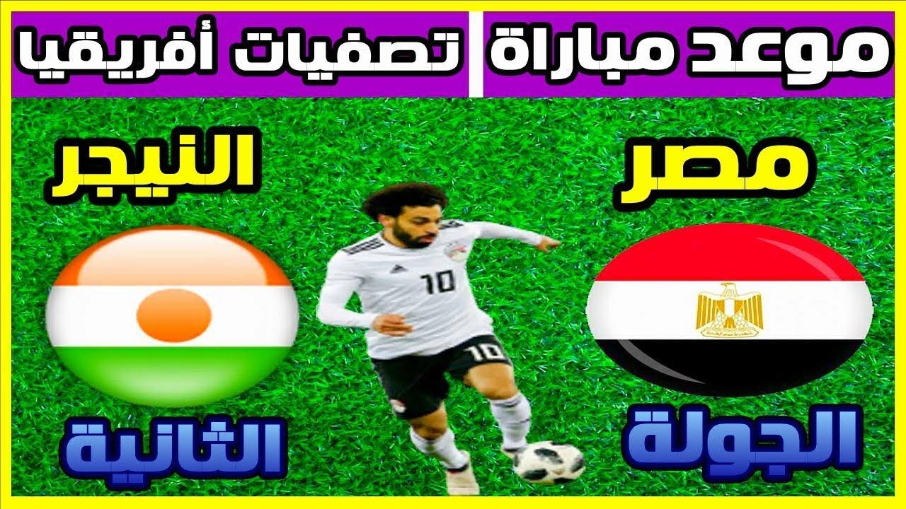 موعد مباراة مصر والنيجر في تصفيات كأس أمم أفريقيا 2019 والقنوات