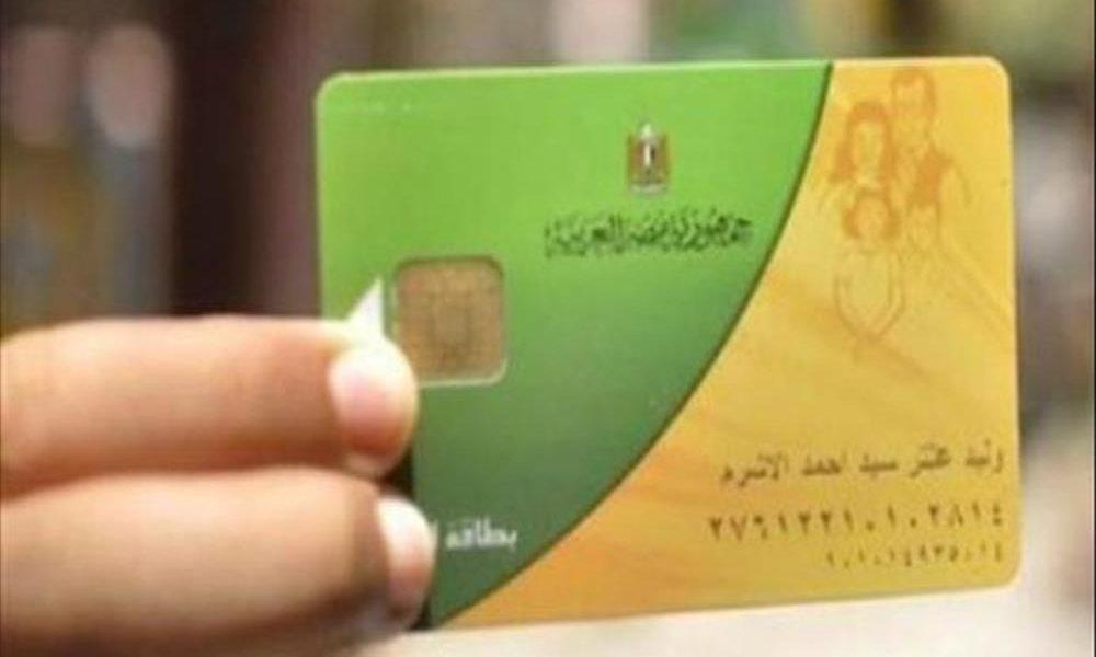 وزارة التموين تحذر المواطنين من إلغاء البطاقات التموينية في تلك الحالة