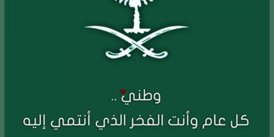 موعد إجازة اليوم الوطني السعودي 1440 2018 وأجمل كلمات وصور بمناسبة اليوم الوطني رقم 88