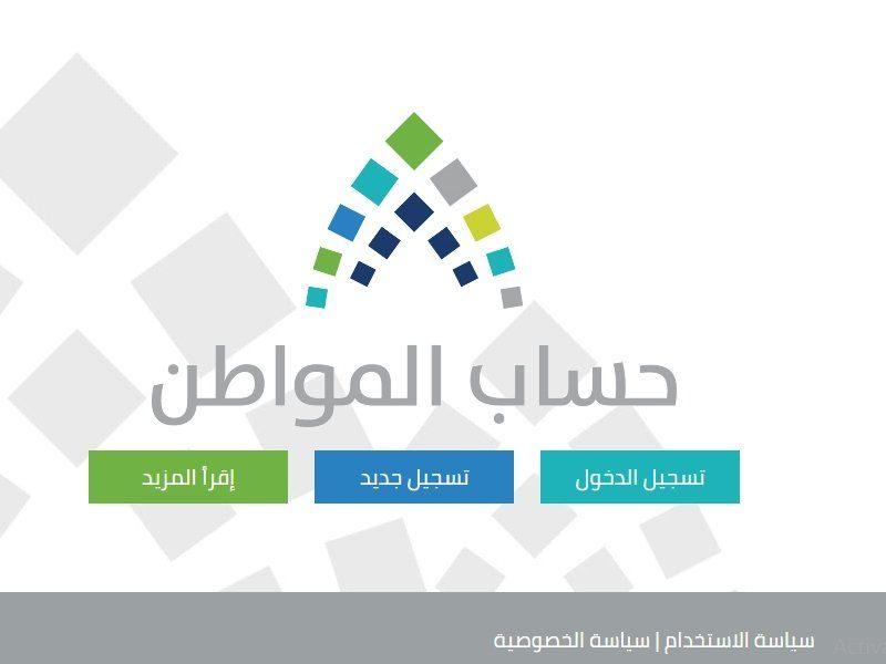 كيفية التقدم بشكوى لبرنامج حساب المواطن السعودي والشروط والمواعيد