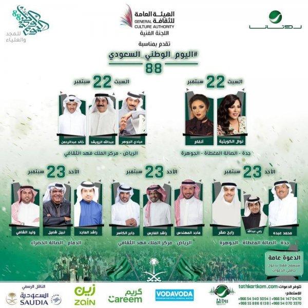 جدول حفلات اليوم الوطني السعودي