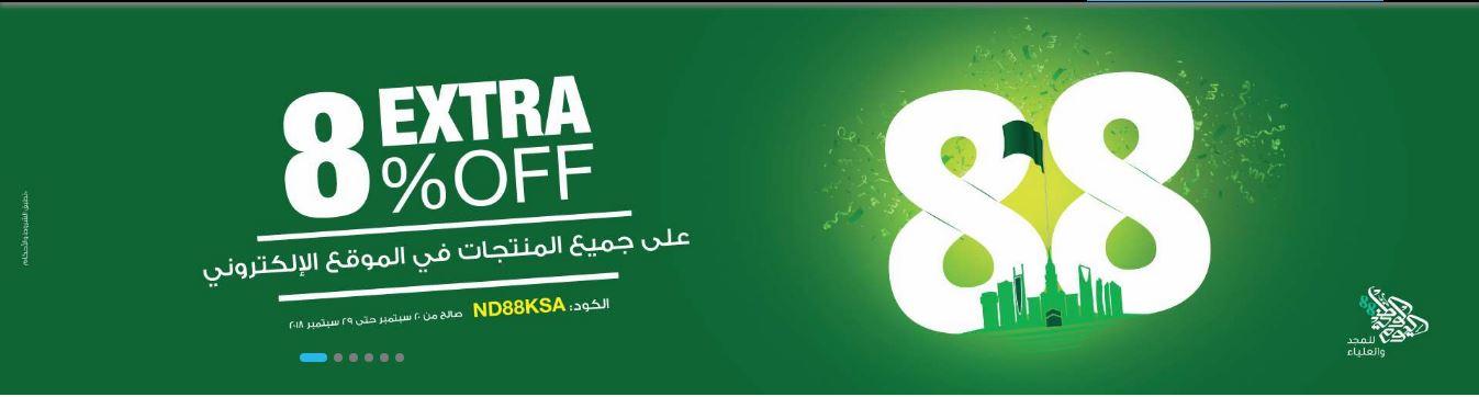 احتفالات اليوم الوطني السعودي، عروض اليوم الوطني 88، عروض ايدي هوم لليوم الوطني، عروض اليوم الوطني 22018