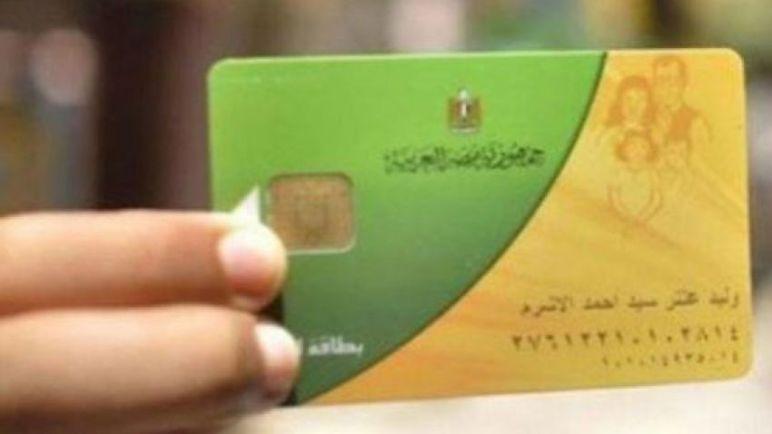 خطوات تحديث بيانات بطاقة التموين