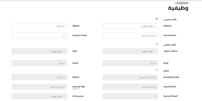 التسجيل على موقع بنك المعرفة المصري للطلاب والمعلمين بالخطوات المصورة 3