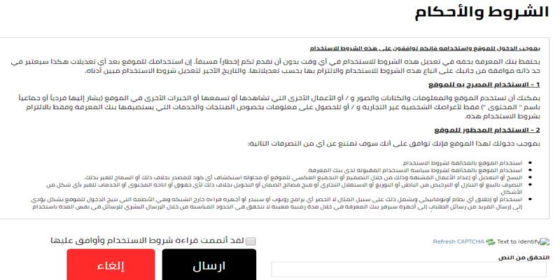 التسجيل على موقع بنك المعرفة المصري للطلاب والمعلمين بالخطوات المصورة 4